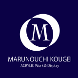 MARUNOUCHI KOUGEI - 株式会社 丸ノ内工芸 DISPLAY & PLASTIC WORK